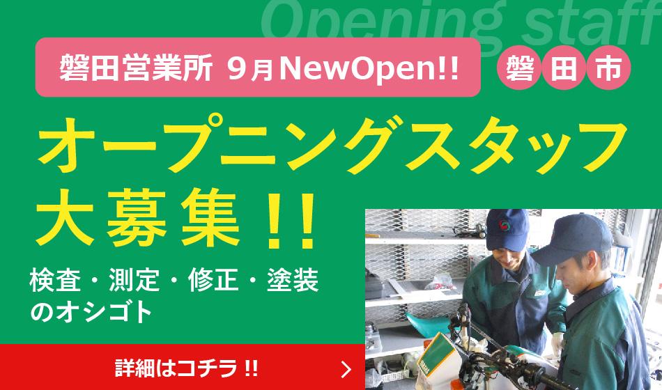 オープニングスタッフ大募集|磐田営業所