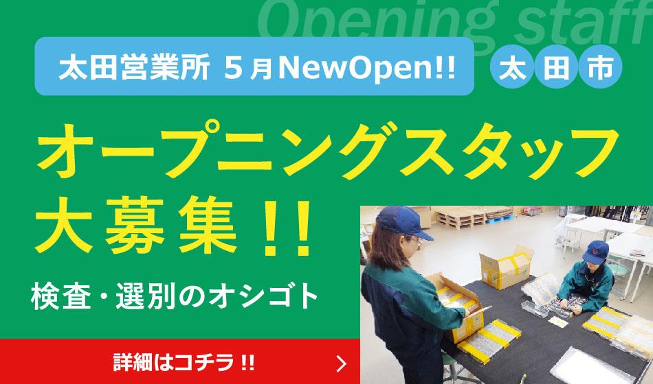 オープニングスタッフ大募集 / 太田営業所