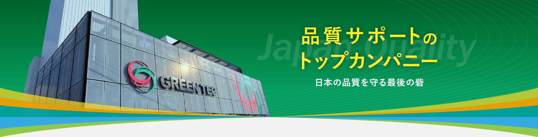品質サポートのトップカンパニー日本の品質を守る最後の砦